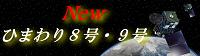 気象衛星観測について