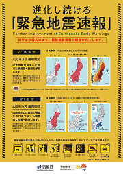 気象庁|ポスター「進化し続ける緊急地震速報」