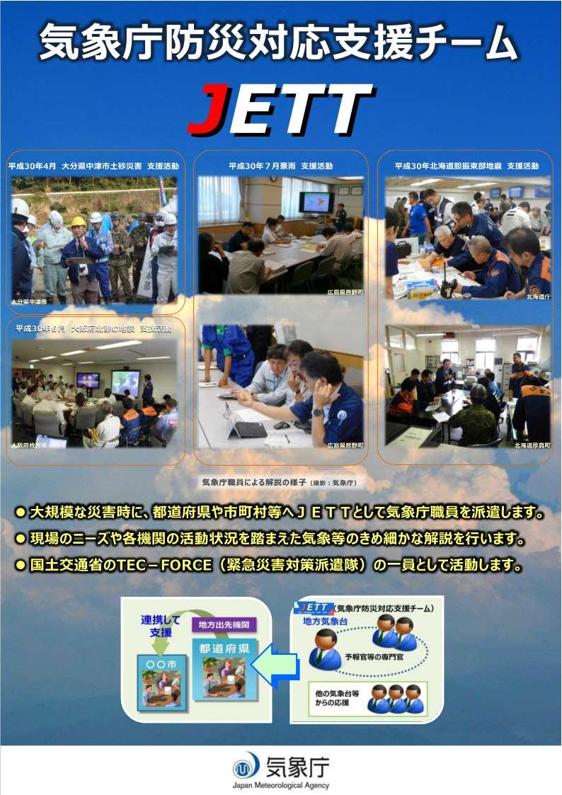JETT(気象庁防災対応支援チーム)についてJETTの活動状況について