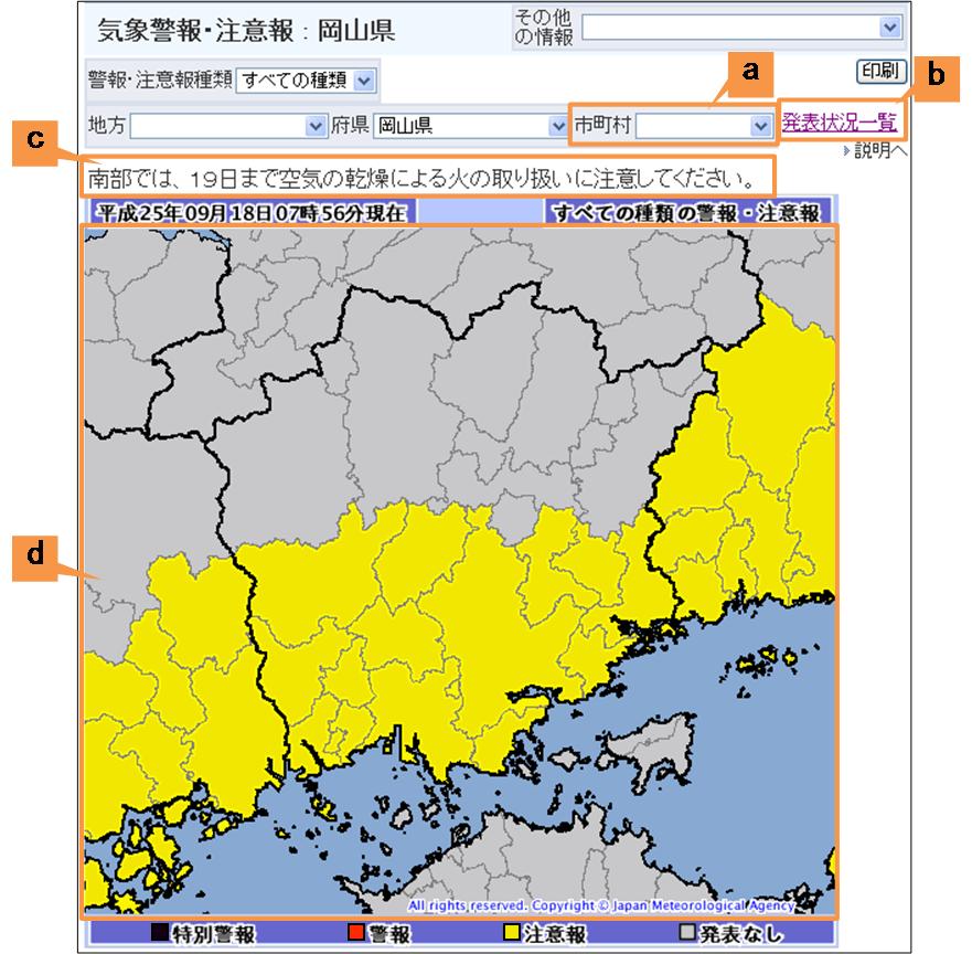 気象庁|気象警報・注意報